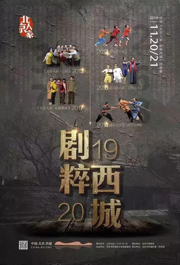 北京的人,北京的家|叙述大众的故事《北京人家·剧粹西城》