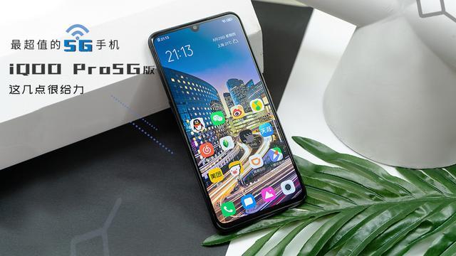 目前最超值的5G手机,iQOO Pro 5G版是否真的给力?