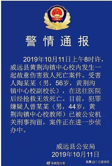 四川威远县一老师刺死校长,人们这样评价这位老师