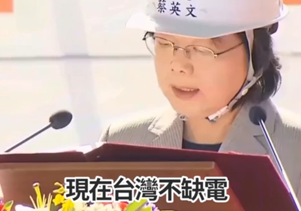 蔡英文称台湾不缺电,马上遭怼:缺钱缺德
