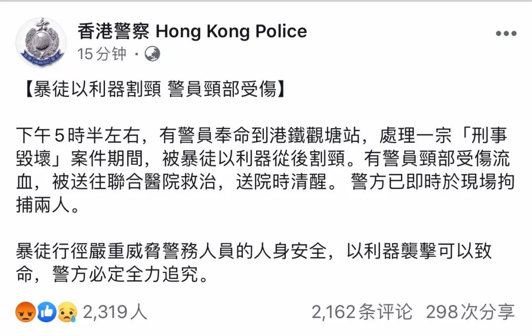 港警刚刚声明:有警员被暴徒从后割颈,已送医,现场拘捕两人!