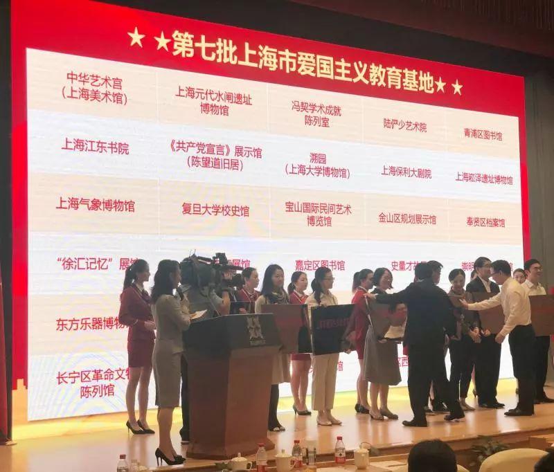 重磅!第七批上海市爱国主义教育