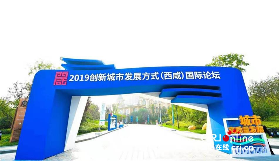 2019创新城市发展方式(西咸)国际论坛举行