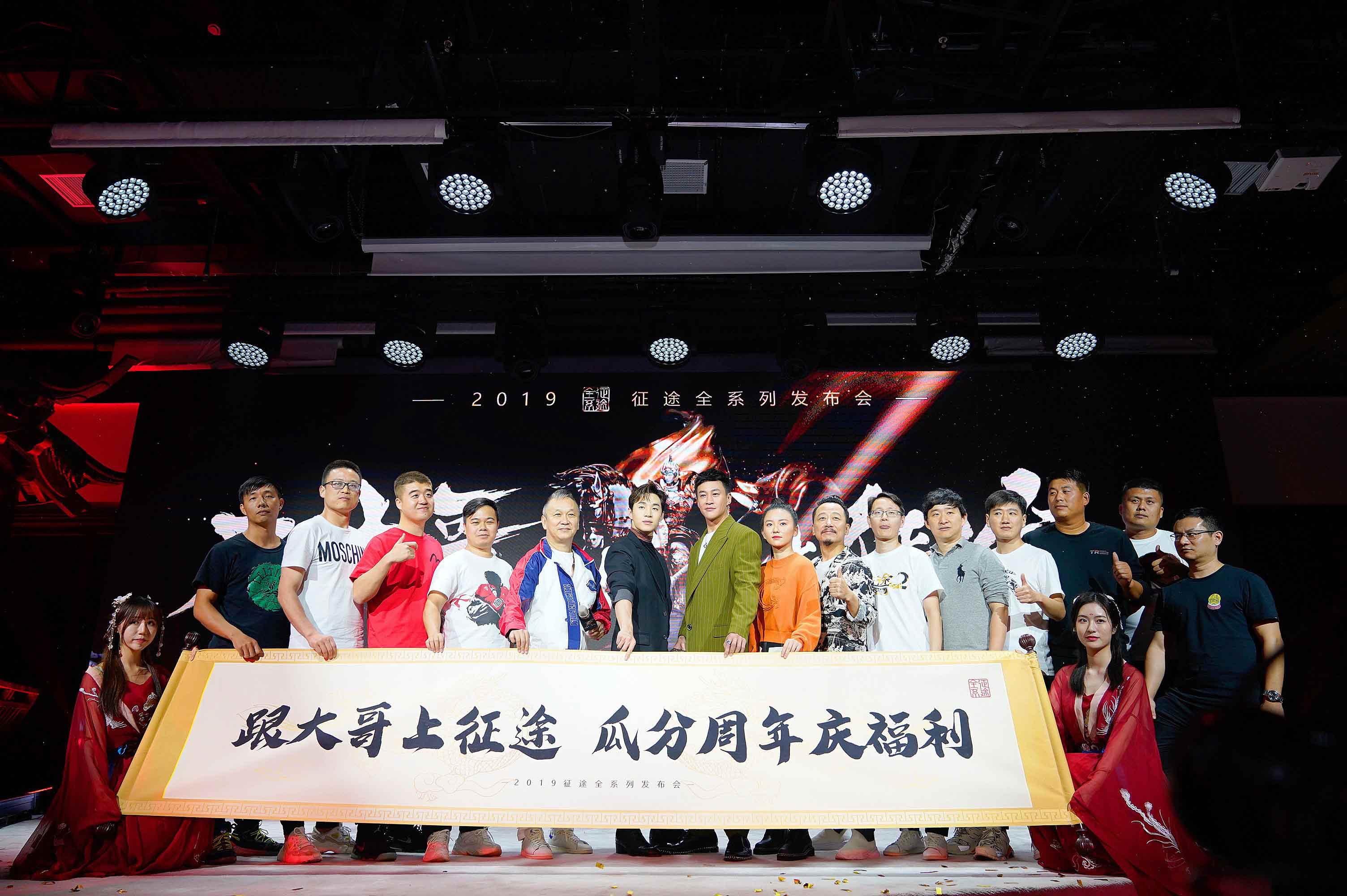 刘宪华何润东现身征途全系发布会 开启亿元福利