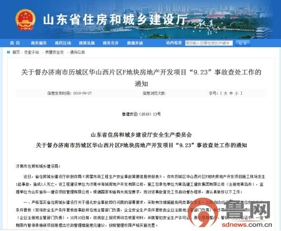 1人死亡!济南中海发生事故被省厅督办青岛建工建安集团为施工总承包