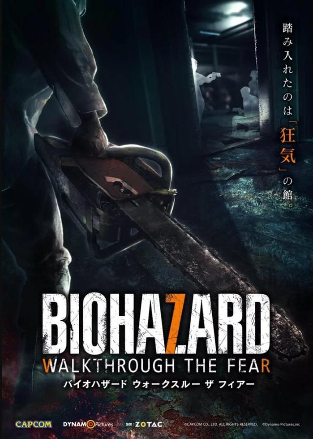 《生化7》前传《生化危机7:穿越恐惧》公布登陆VR_游戏