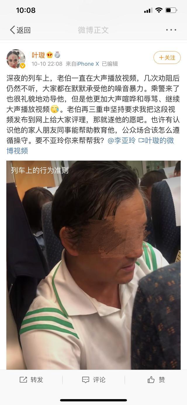 """叶璇高铁阻止""""外放族""""被怼,乘警来了也没有用12306:尚无强制性规定"""