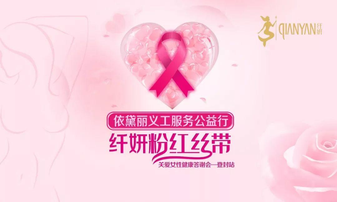 纤妍·粉红丝带依黛丽义工服务公益行关爱女性健康答谢会——登封站圆满成功