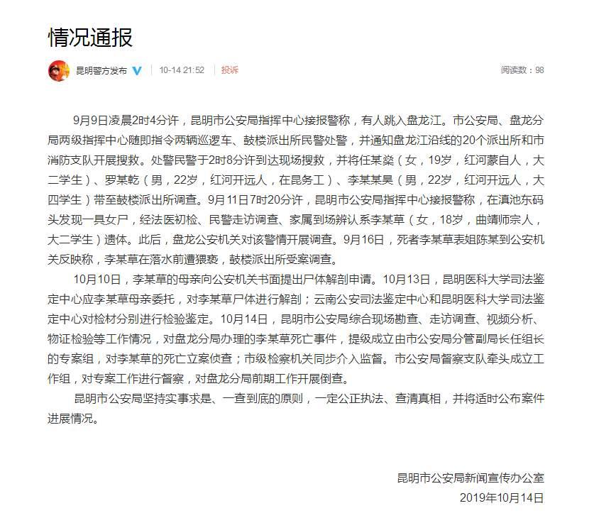 昆明警方:对李某草死亡事件立案侦查