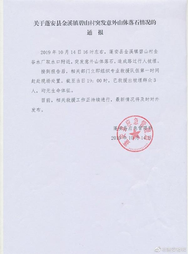 四川蓬安金溪镇突发山体落石行人被埋:已致3死,仍在救援