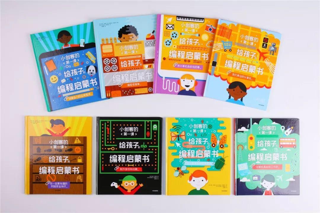 编程教会你如何思考:给孩子的编程启蒙书风靡英国的STEAM启蒙读物!