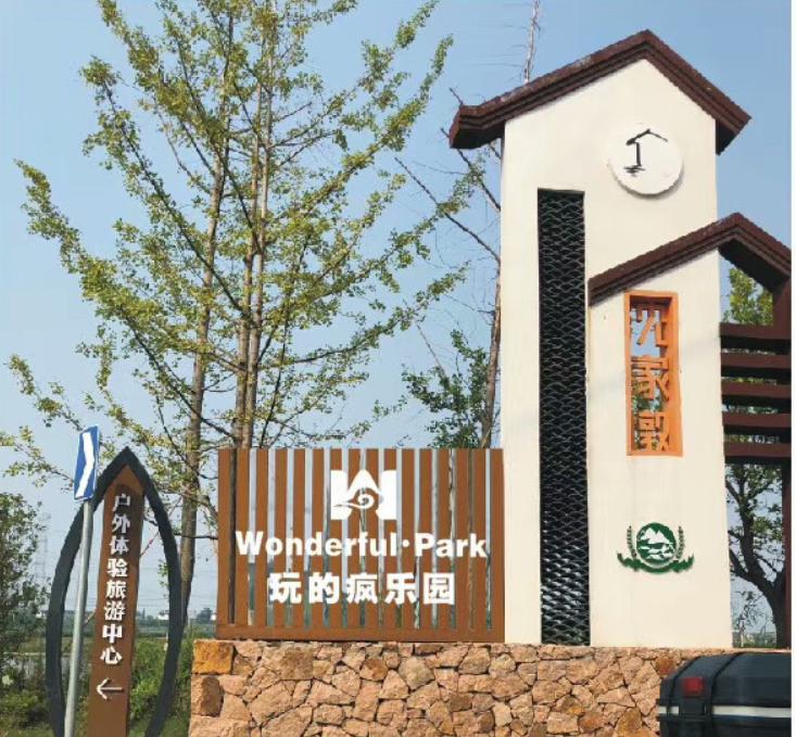 杭州周边亲子游好去处德清玩得疯乐园Wonderful. park