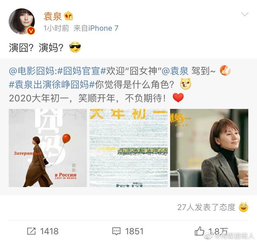 袁泉出演徐峥《囧妈》女主,实力派之间的合作也