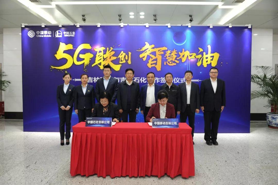"""中国石化吉林公司与中国移动吉林公司举行""""智慧加油站""""战略合作签约仪式"""