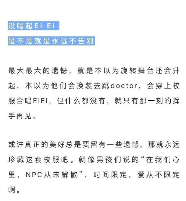NPC演唱会没唱《eiei》粉丝意难平 爱奇艺:美好总有遗憾