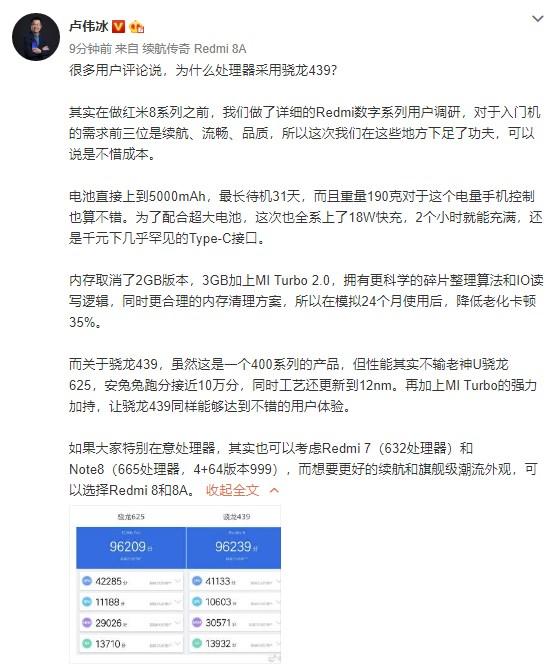 卢伟冰解释红米8/8A搭载骁龙439处理器原因:性