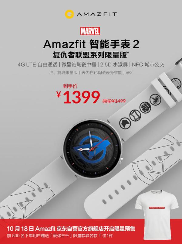 1399元!AMAZFIT智能手表2复联限量版18日开启预售