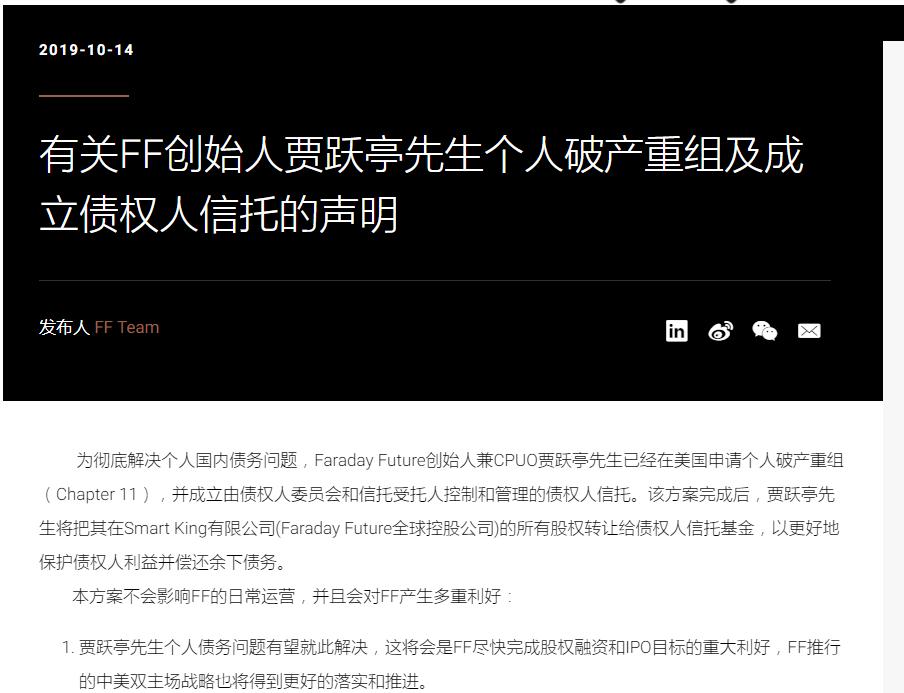 贾跃亭已在美国申请个人破产重组,不再持有任何FF股权