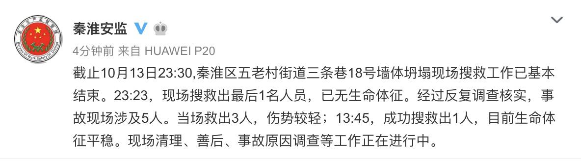 南京一建筑发生坍塌:1人不幸死亡 搜救工作结束