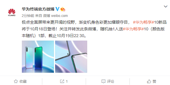 华为畅享10正式官宣渐变色/极点全面屏10·18发布