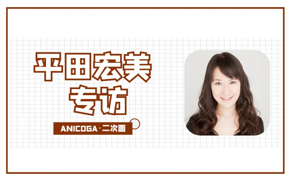 作为菊地真声优的平田宏美是如何看待这个角色的?【ANICOGA·
