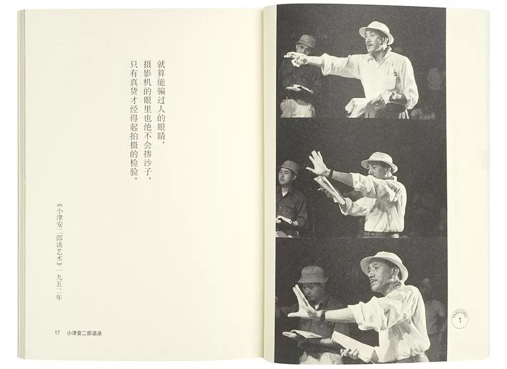无印良品出的口袋书,讲述9位日本生活玩家的故事