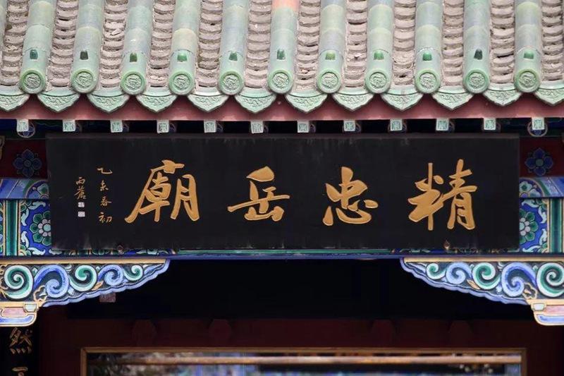 张俊是与韩世忠齐名的抗金名将,为什么被做成跪像立在岳飞墓前?