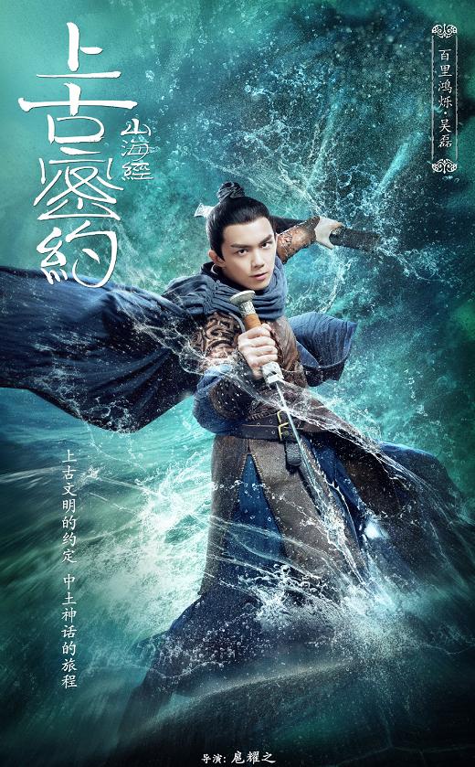 吴磊宋祖儿领衔主演,王俊凯倾力加盟的《山海经