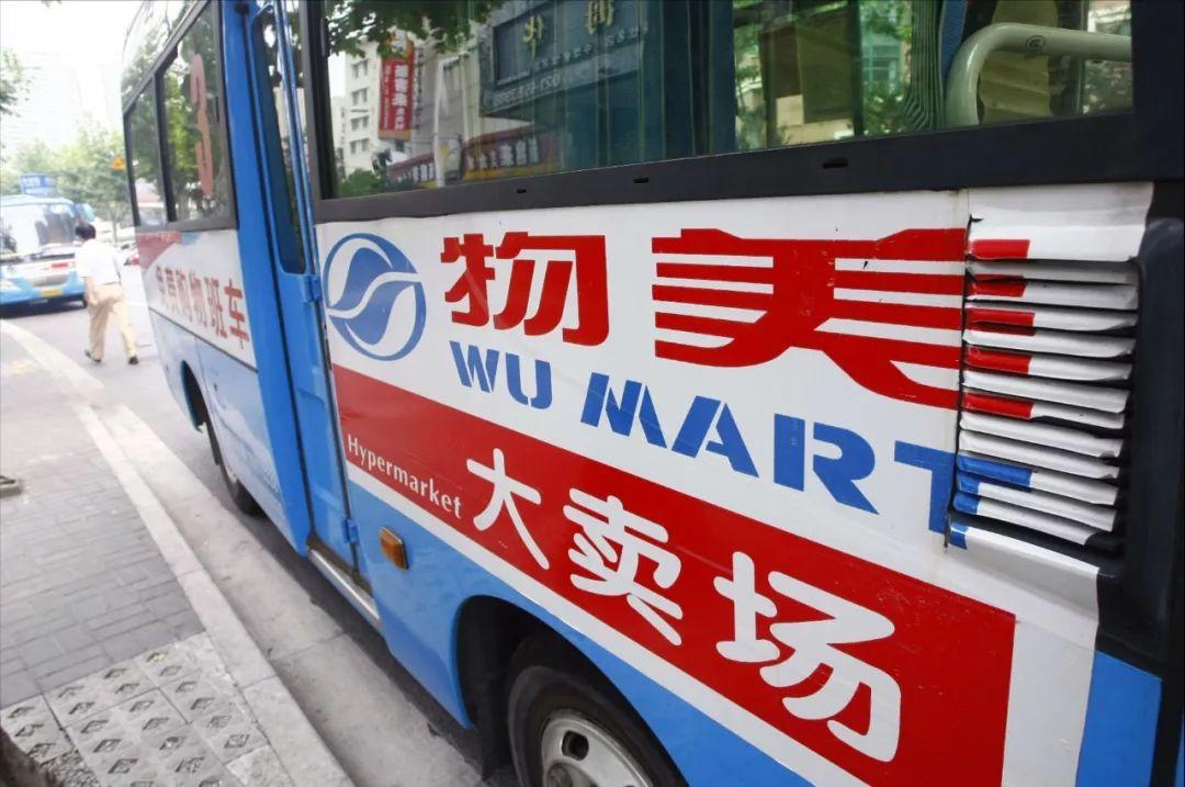 物美19亿欧元收购麦德龙中国背后:对话阿里腾讯还是选择站队?
