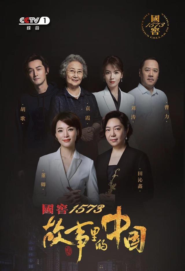 又一档大型文化类综艺,第一期就有胡歌刘涛爆炸的演技,还不追?