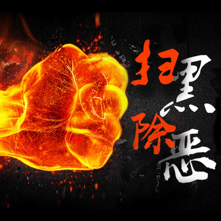 湖南:加强统筹协同攻坚全力推动扫黑除恶专项斗争纵深发展