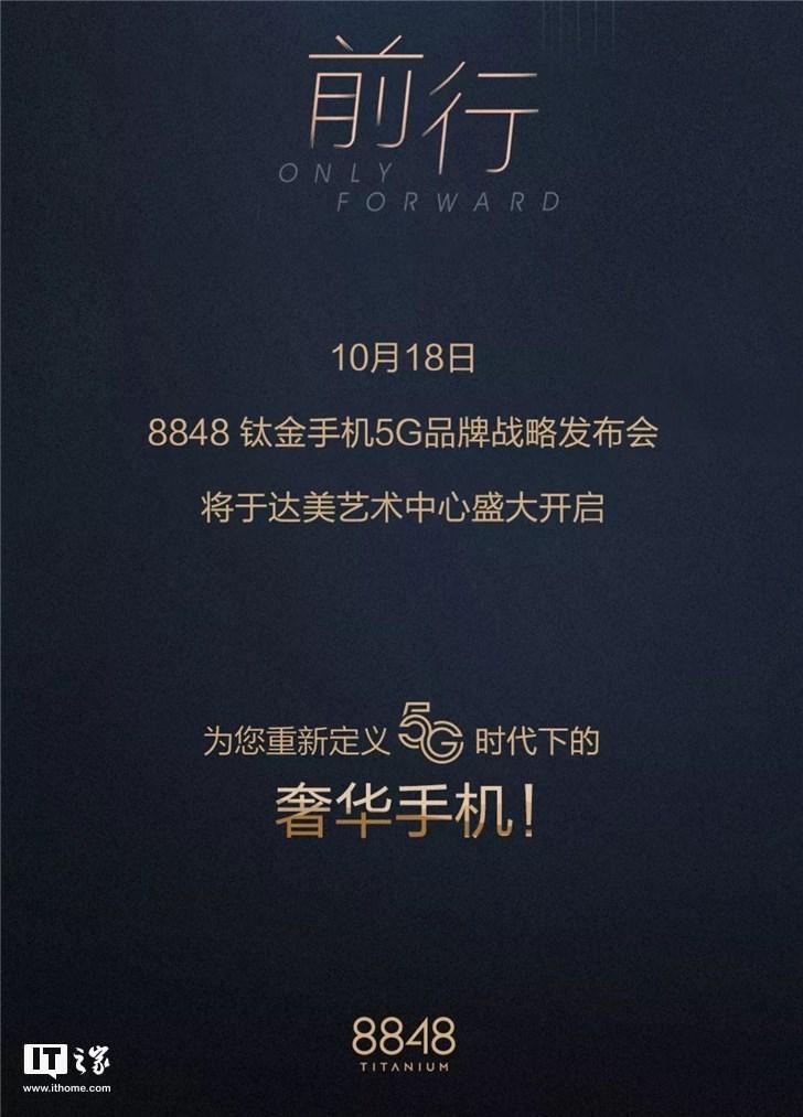 重新定义奢华,8848钛金手机5G将在10月18日推出