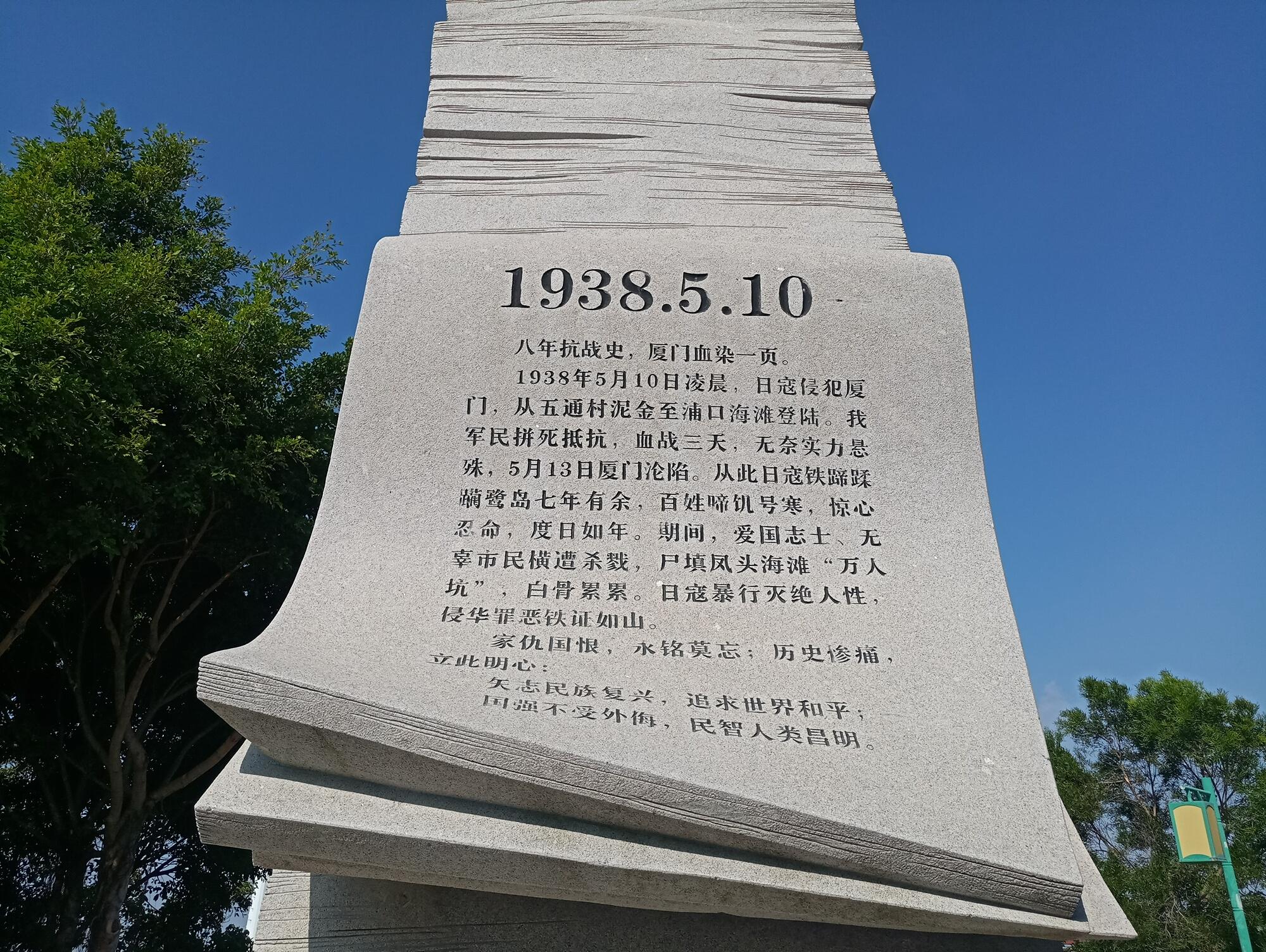 """原创             厦门五通""""万人坑"""",曾经累累白骨,令人触目惊心,如今原址旁建有纪念碑"""