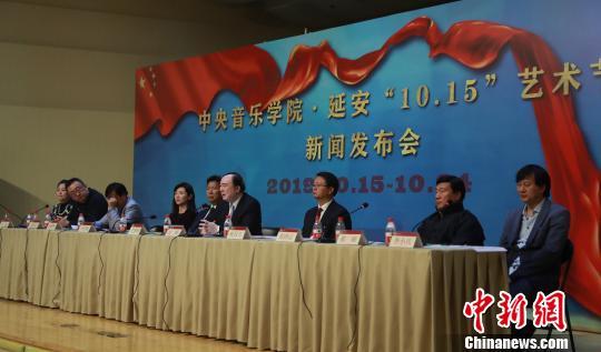 """中央音乐学院将在""""延安10.15艺术节""""集中展示精品力作"""