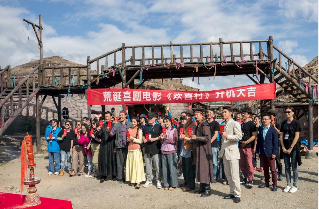 喜劇電影《歡喜村》在象山影視城薛城舉行開機儀式