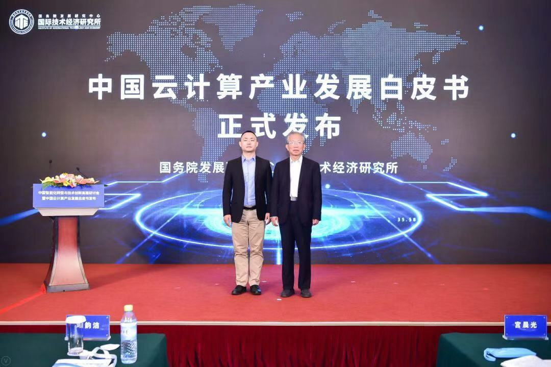 云计算白皮书:2023年中国云计算产业规模将超3000亿