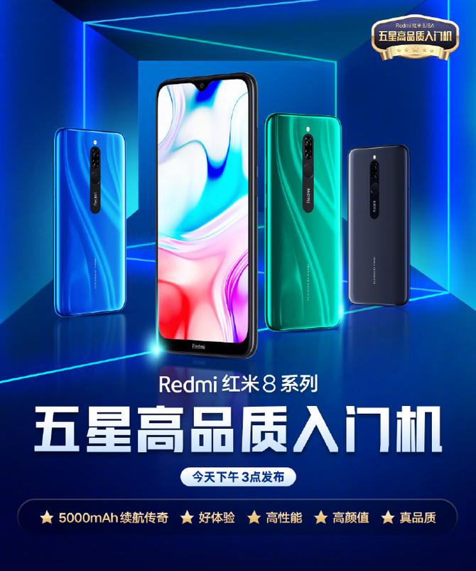 Redmi8系列正式发布,699元起