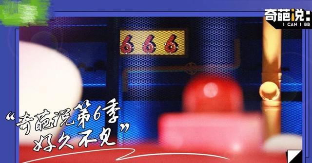《奇葩说》第六季播出倒计时,提前剧透五大看点,杨超越吸引眼球