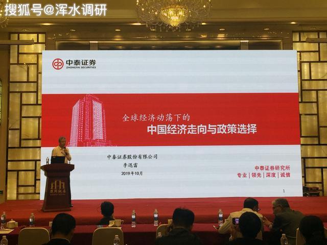 全国最大成thunderftp_李迅雷南京演讲实录:中国经济70年的启示
