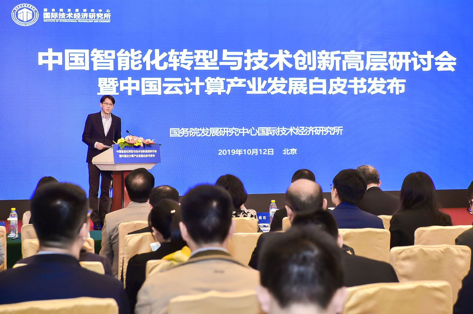 《中国云计算产业发展白皮书》正式发布