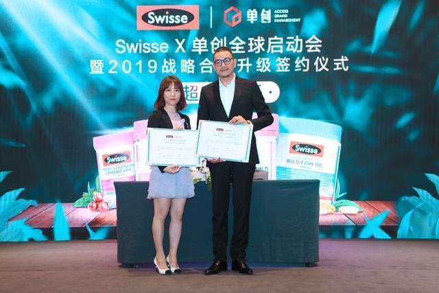 Swisse牵手单创,实现年轻人健康养生的新零售共赢