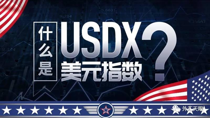 外汇天眼:什么是美元指数USDX?