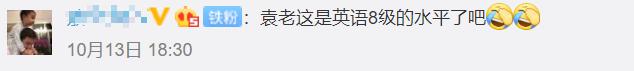 """袁隆平""""在线教学"""",杂交水稻英文怎么说?"""