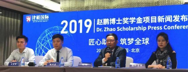 津桥国际发起赵鹏博士奖学金计划,助力大学生实现留学梦想