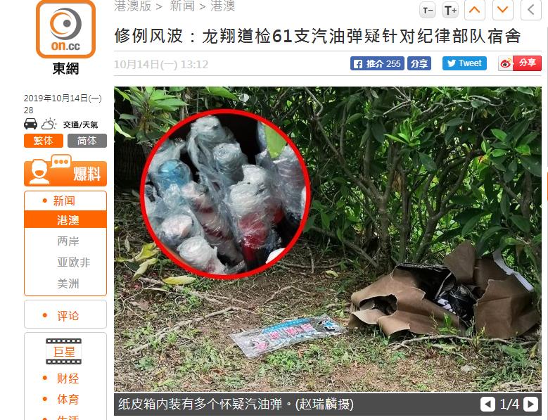 61支汽油弹被香港警方检获,疑计划被用于攻击纪律部队宿舍
