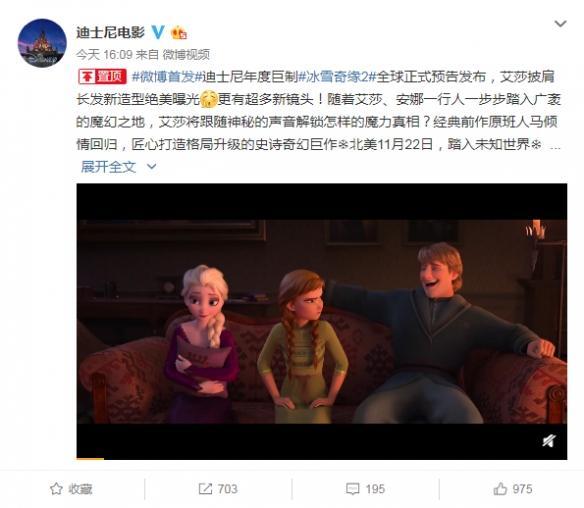 艾莎全新造型绝美曝光《冰雪奇缘2》官曝新中文预告