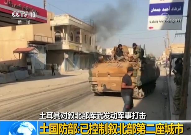 土耳其国防部:已控制叙北部第二座城市