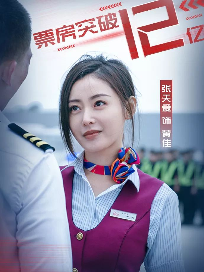 张天爱惊艳亮相《中国机长》,而私下人设竟是个搞怪酷飒的小姐姐?