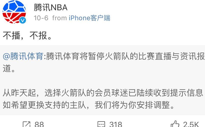 肖华偷乐了!腾讯体育恢复NBA直播引争议,央视体育还没恢复直播
