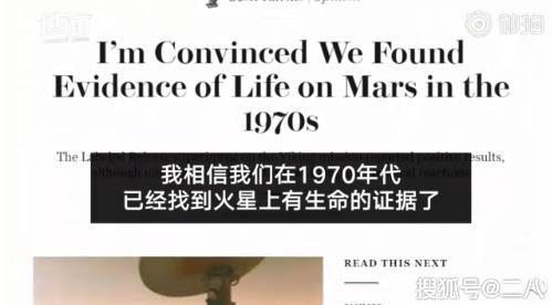 美国航天局否定火星上有生命痕迹,是谎言还是实锤?